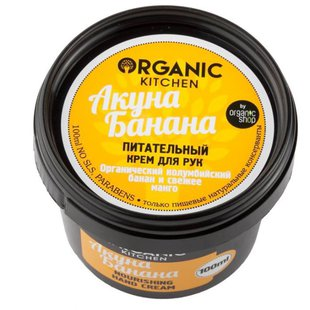 Крем для рук Organic Shop Organic kitchen Акуна банана
